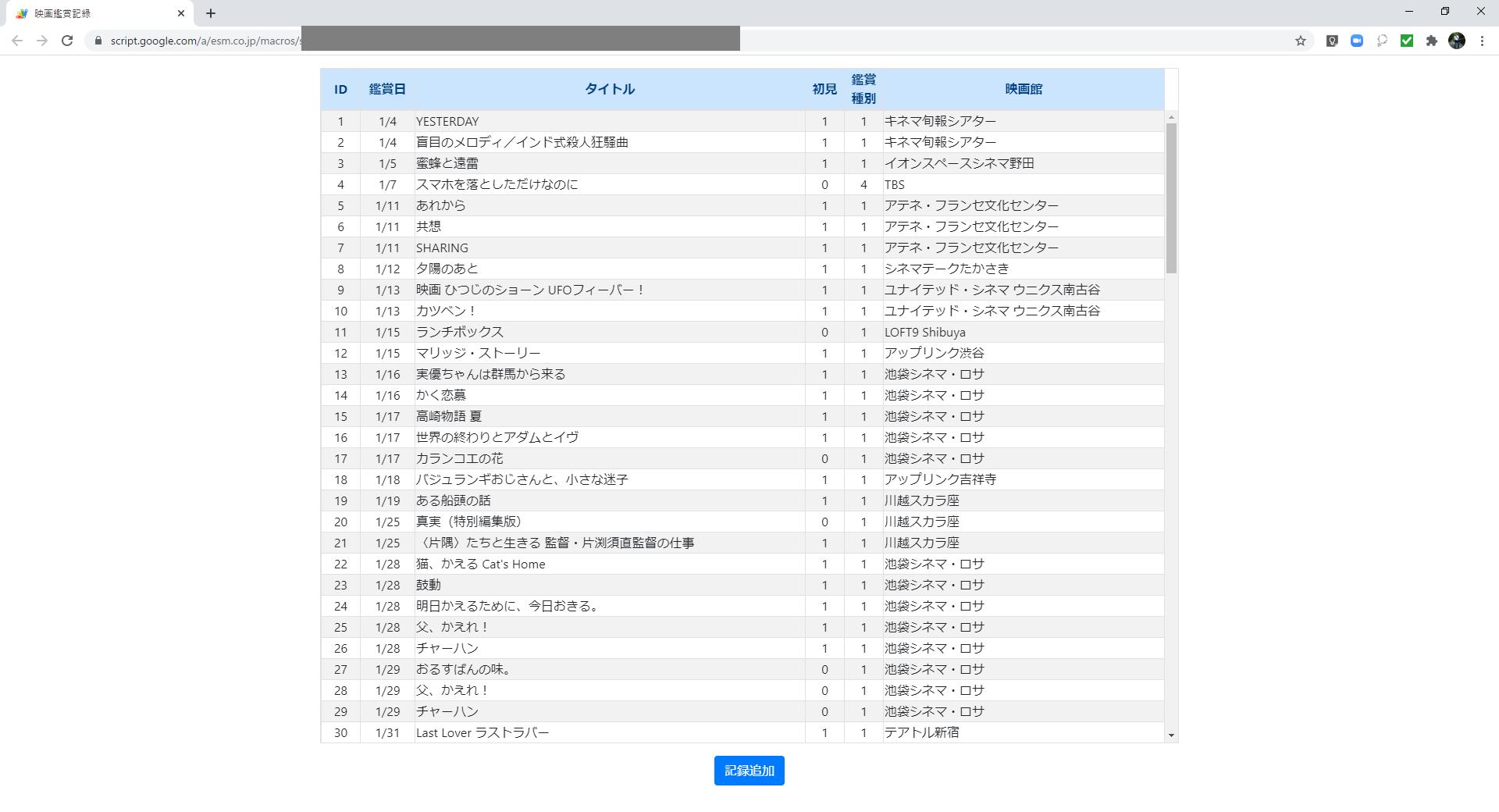 映画鑑賞記録.png