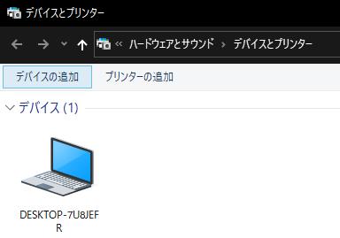 デバイスとプリンター 2020_06_03 10_14_06.png