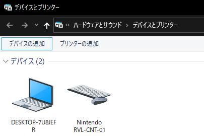 デバイスとプリンター 2020_06_03 10_14_54.png