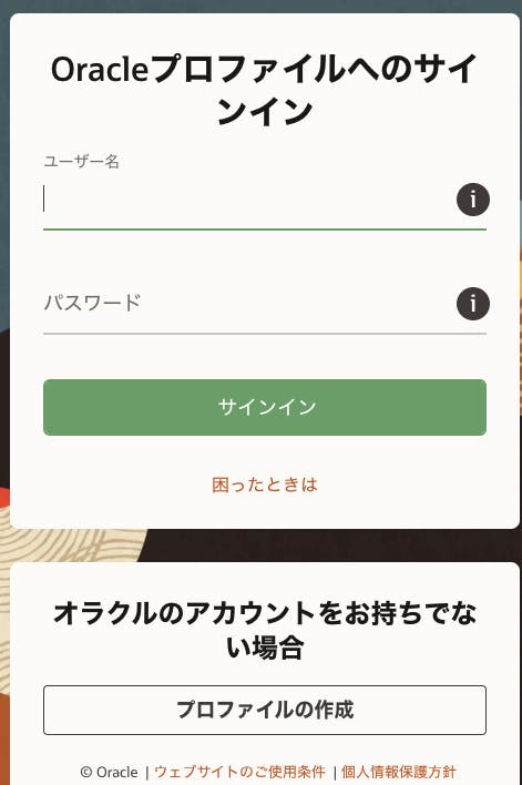 Oracleログイン_-_シングル・サインオン.png