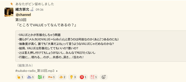 Slack___subako-radio___dip-dev2.png
