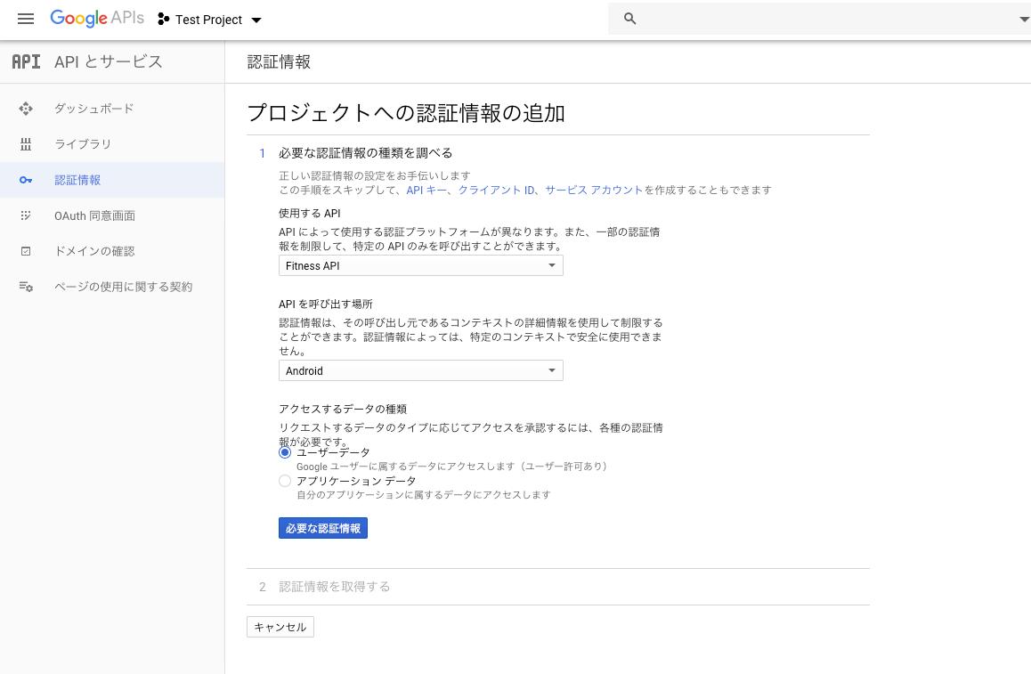 認証情報ウィザード_-_Test_Project_-_Google_API_コンソール.png