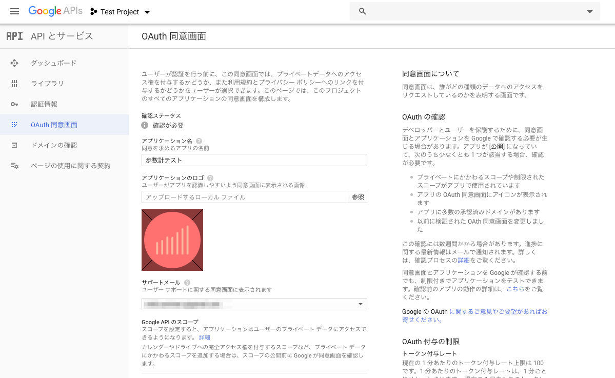 同意画面_-_Test_Project_-_Google_API_コンソール.png