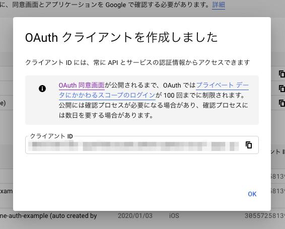 認証情報_–_API_とサービス_–_Test_Project_–_Google_API_Console.png