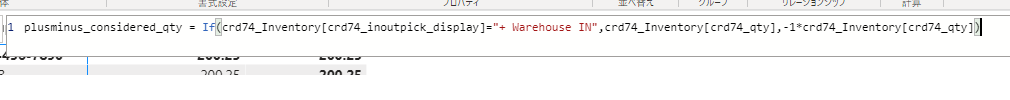 Warehouse In Out Quantity.png