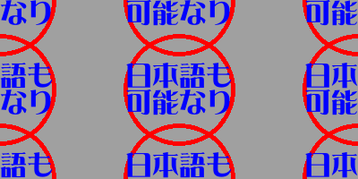 cv_jp_font_test_9.png