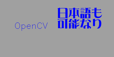 cv_jp_font_test_4.png