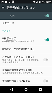 USBデバッグ.png