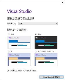 vs起動②.PNG