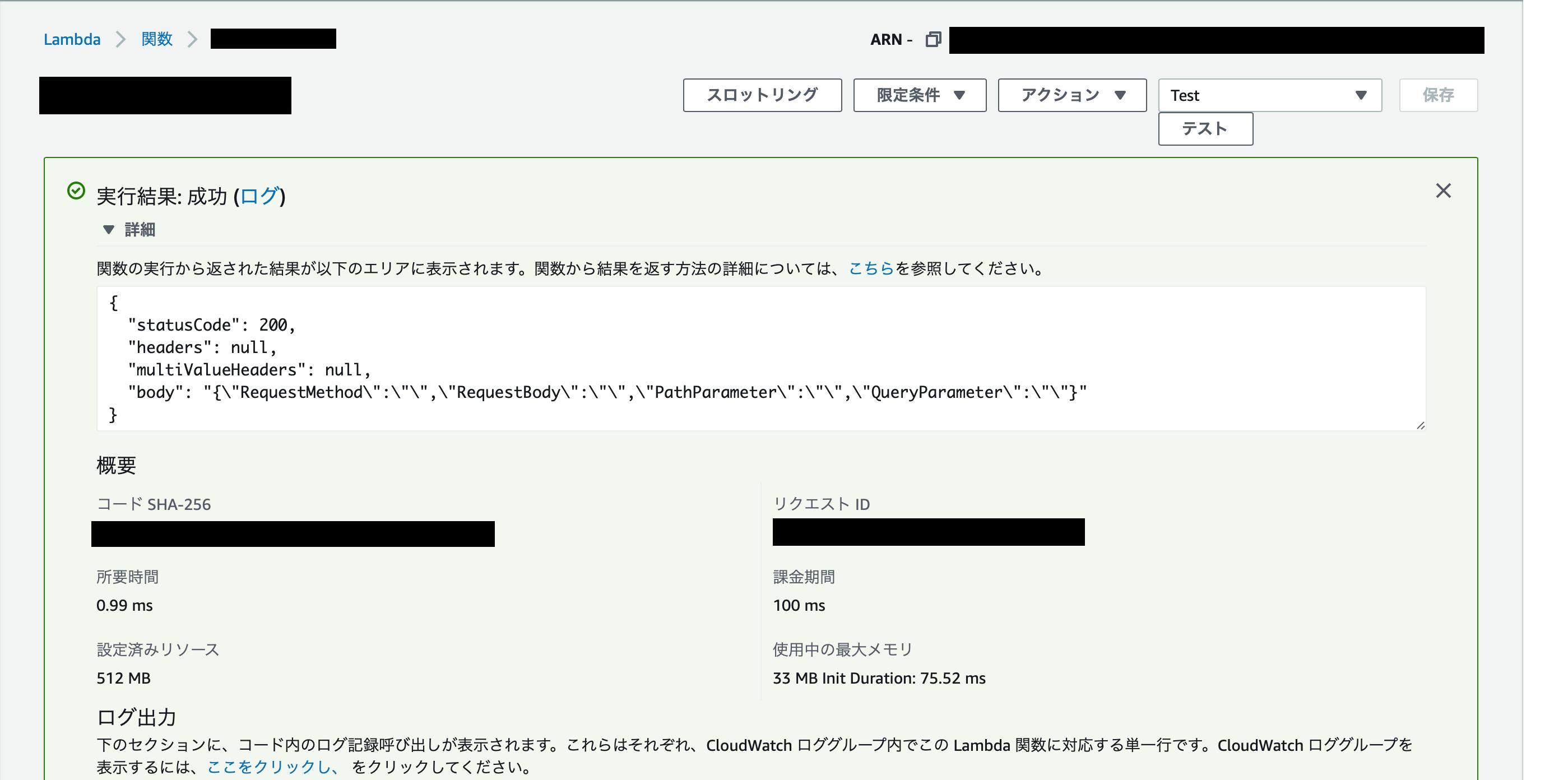 スクリーンショット 2020-08-01 14.33.50.png