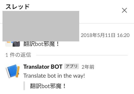 translate-bot-in-the-way.png