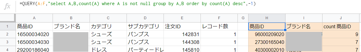 spreadsheet-query-select-transaction-data-gap-of-analytics-vs-real.png