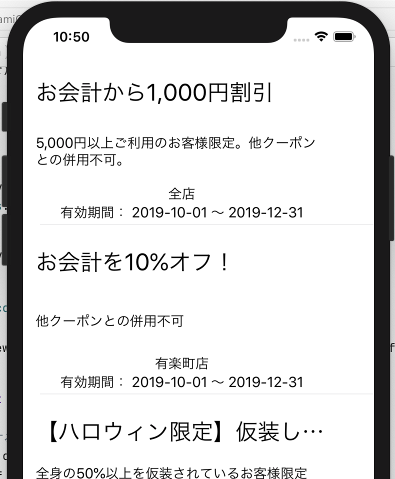 check-app-view.png