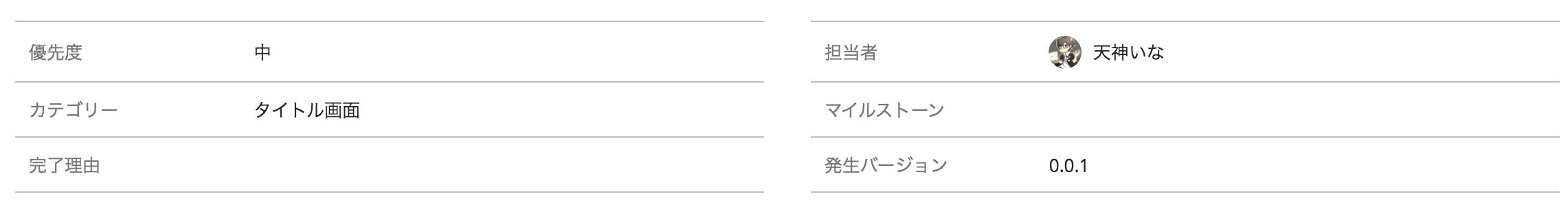 スクリーンショット 2019-12-04 10.23.16.png