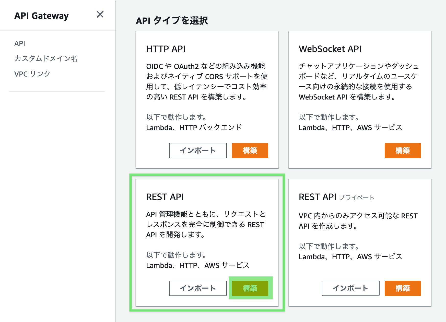 select api type