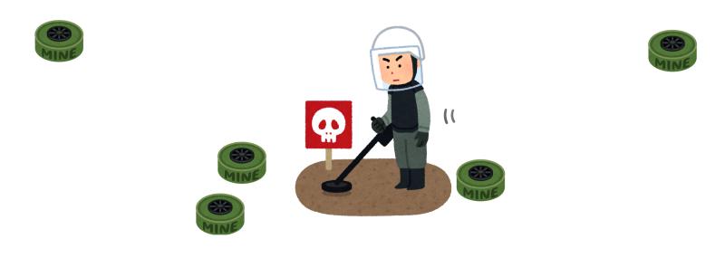 地雷処理.png