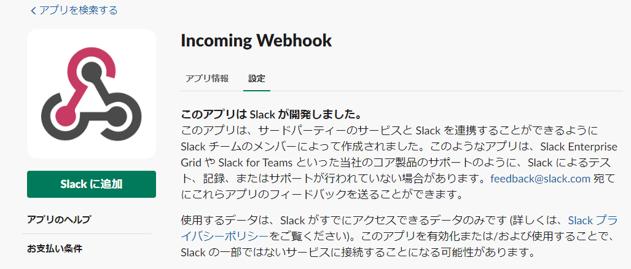 slack_1.PNG