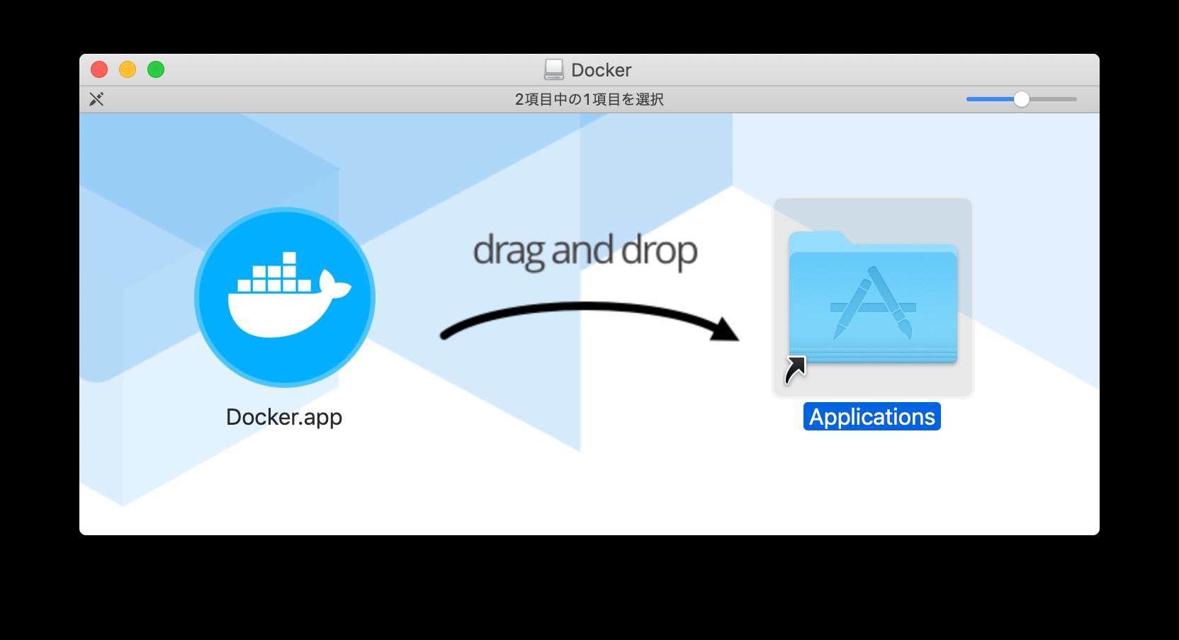Dockerのインストール。クジラかわいい