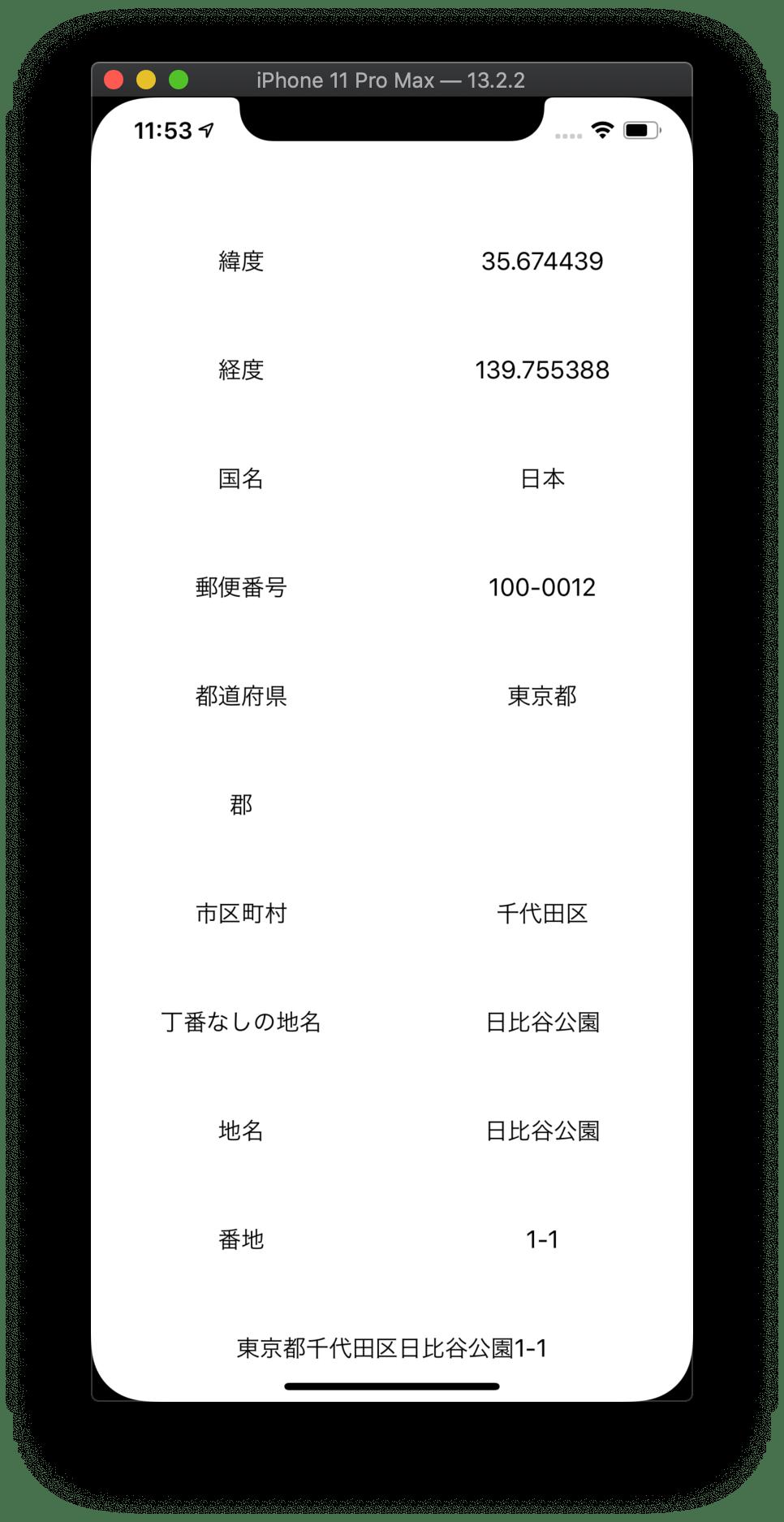 スクリーンショット 2019-11-26 23.53.09.png