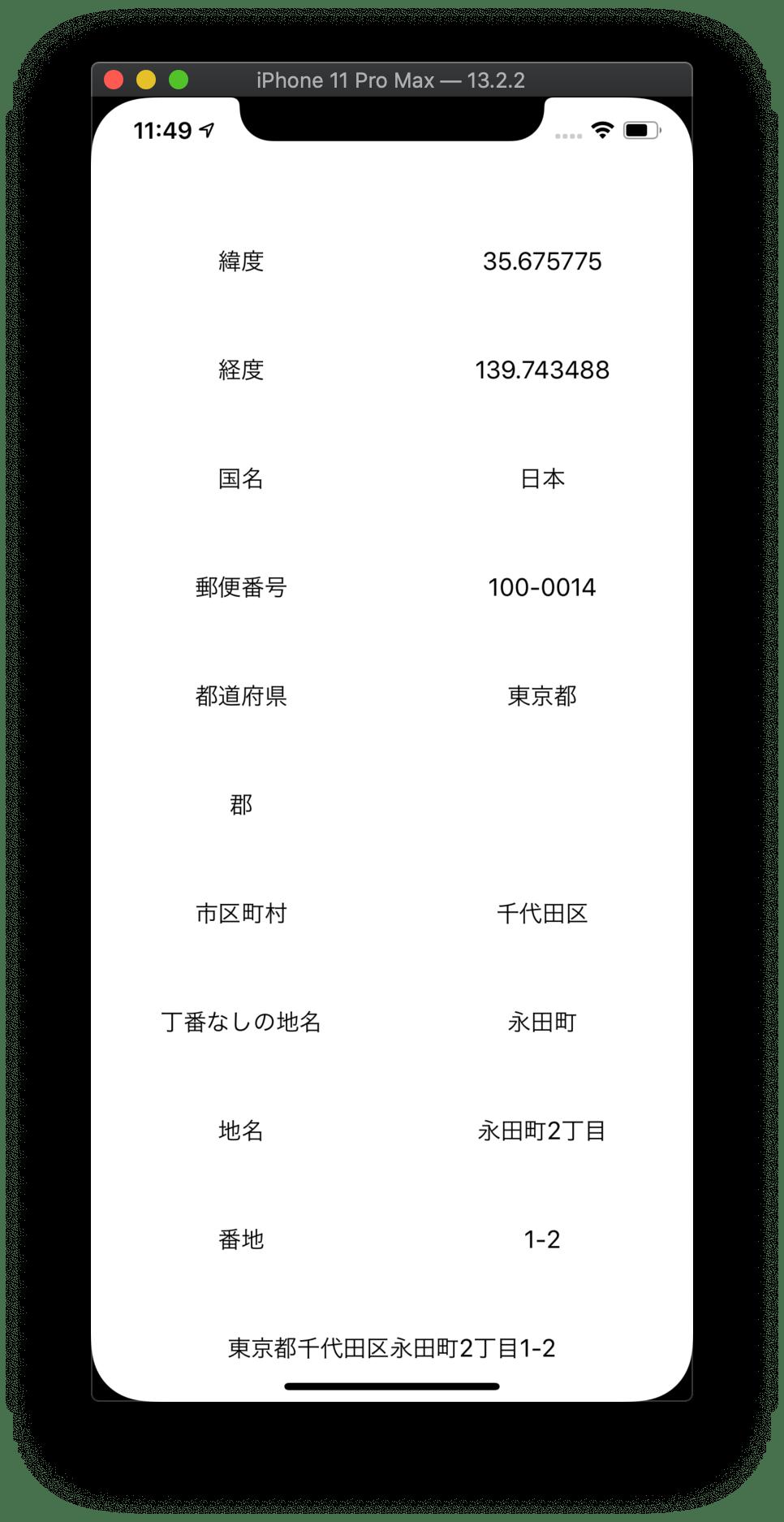 スクリーンショット 2019-11-26 23.49.06.png