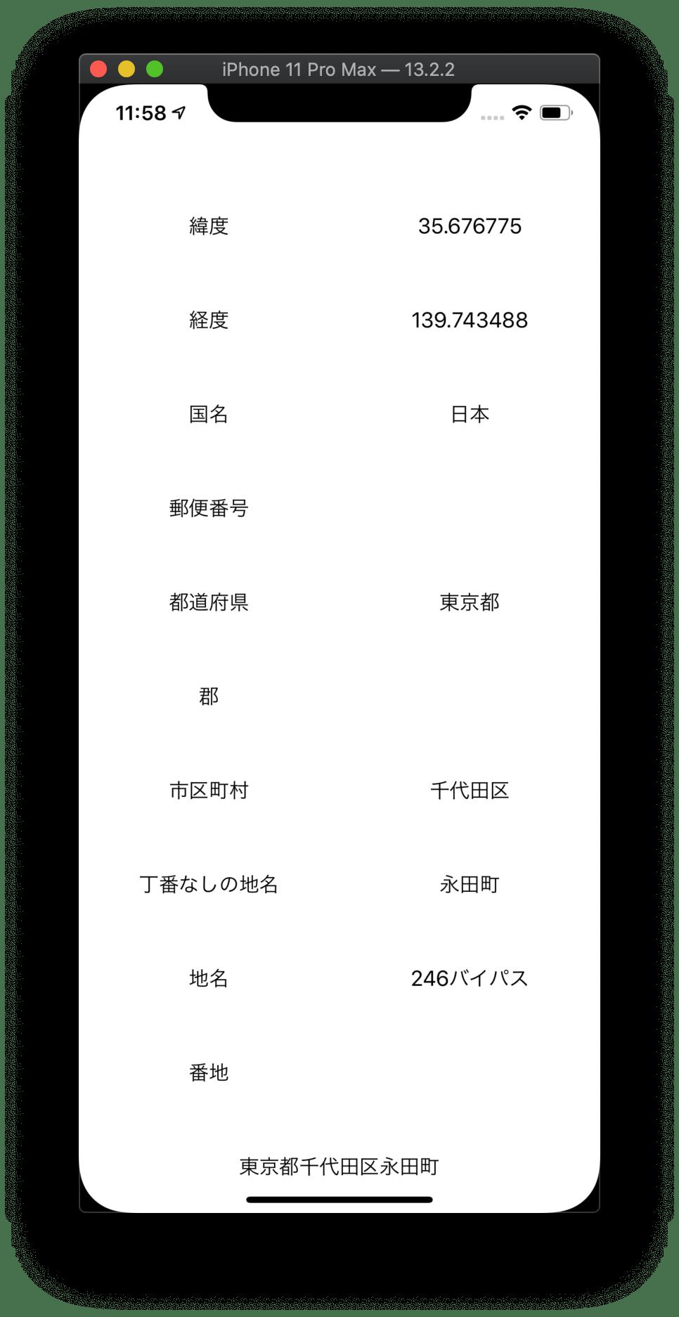 スクリーンショット 2019-11-26 23.58.09.png