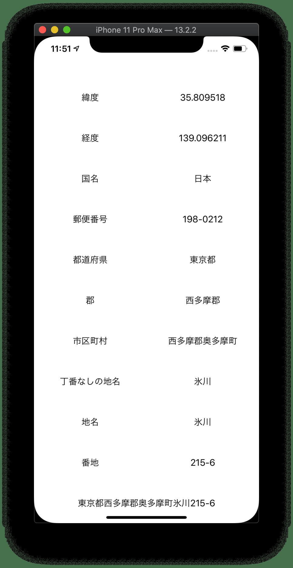 スクリーンショット 2019-11-26 23.51.56.png