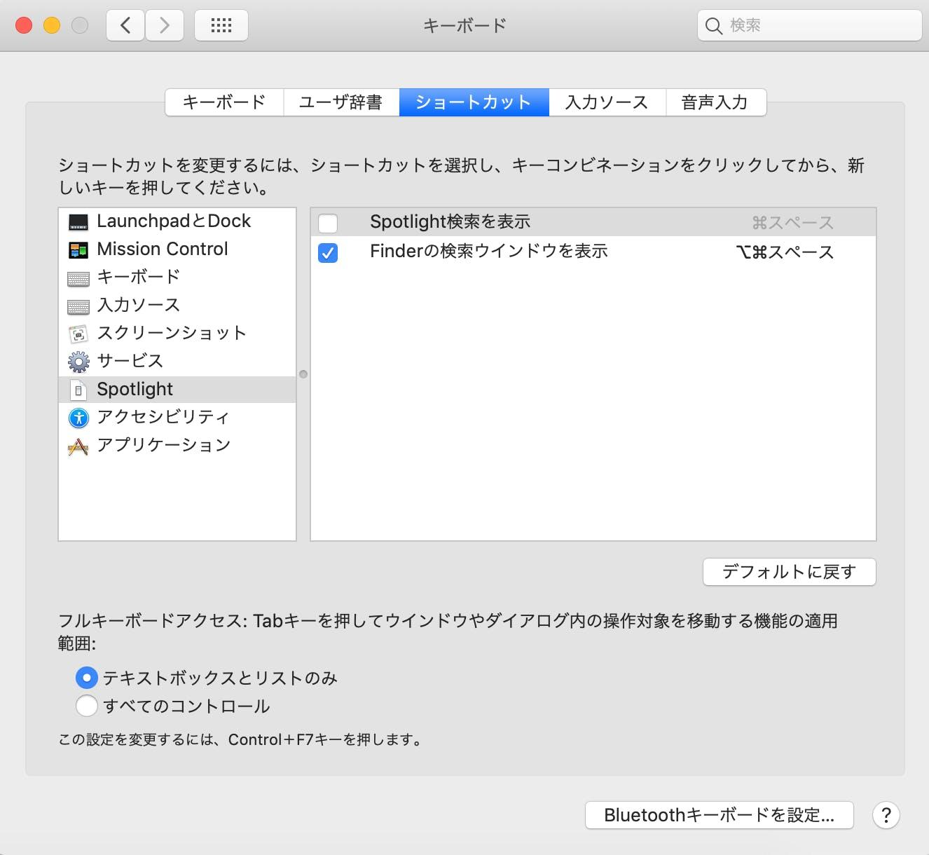 Macセットアップ時にやったことメモ - Qiita