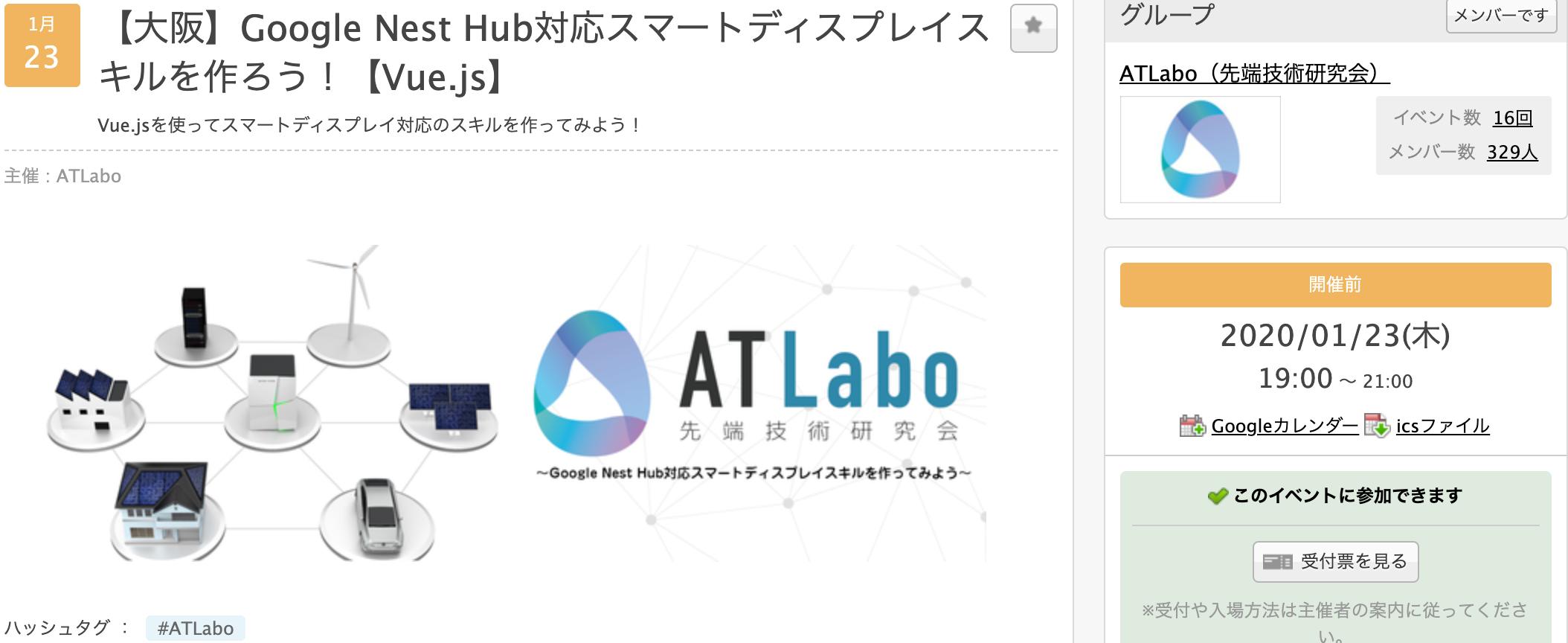 【大阪】Google_Nest_Hub対応スマートディスプレイスキルを作ろう!【Vue_js】_-_connpass.png