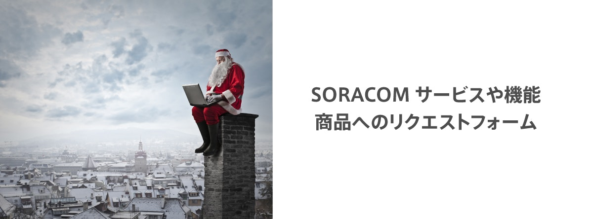 Banner_soracomSanta_201811.jpg