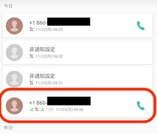 Screenshot_20201123_073353_com.android.dialer.jpg