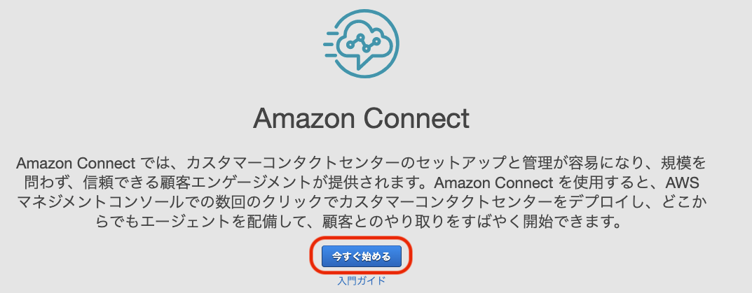 startconnect.png