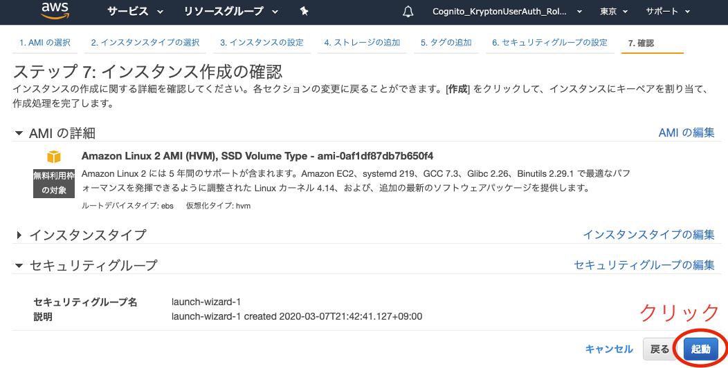 スクリーンショット 2020-03-07 21.52.03.png