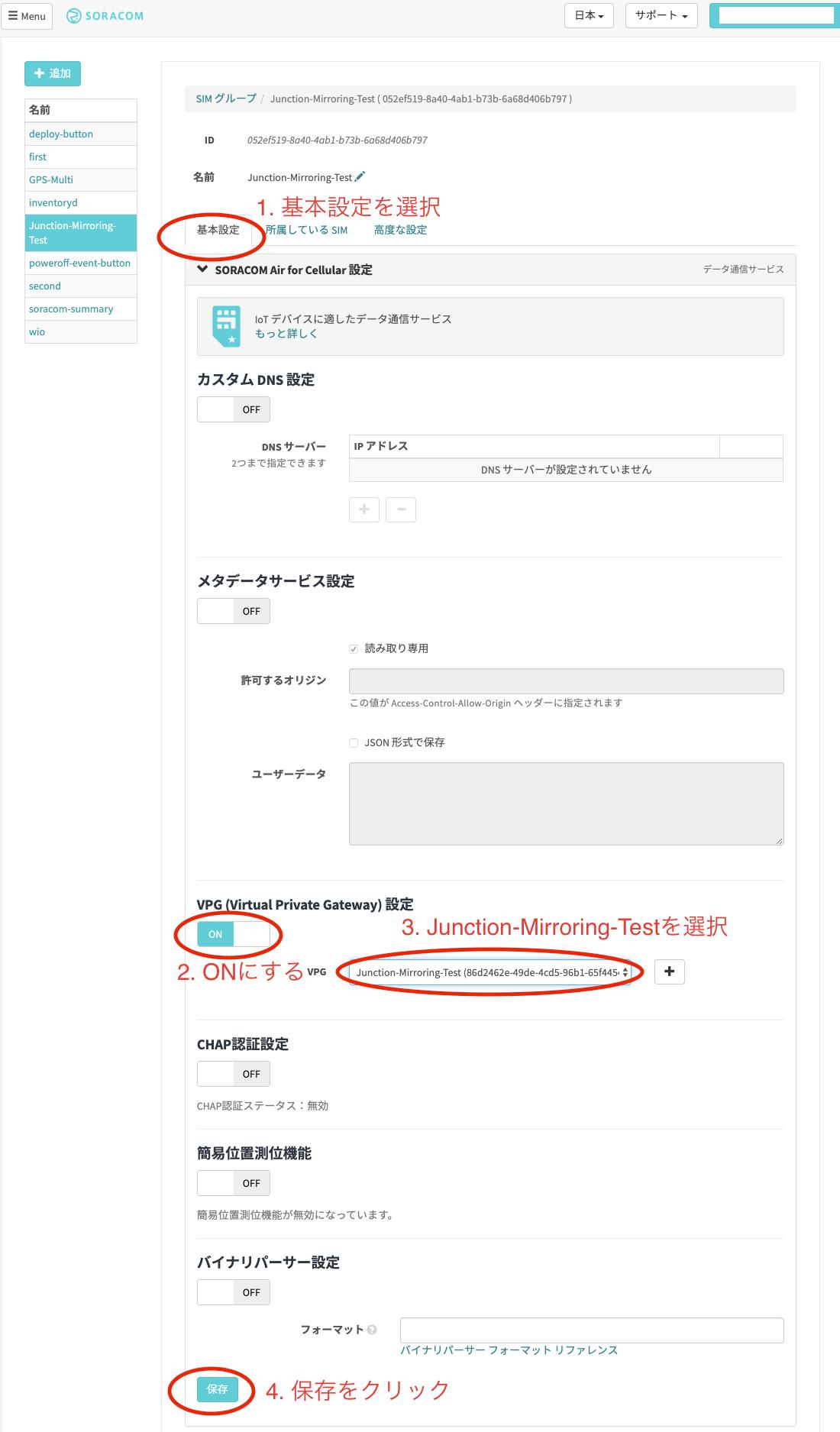 スクリーンショット 2020-03-08 0.19.59.png