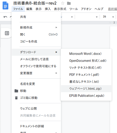 google-document-html-export.png