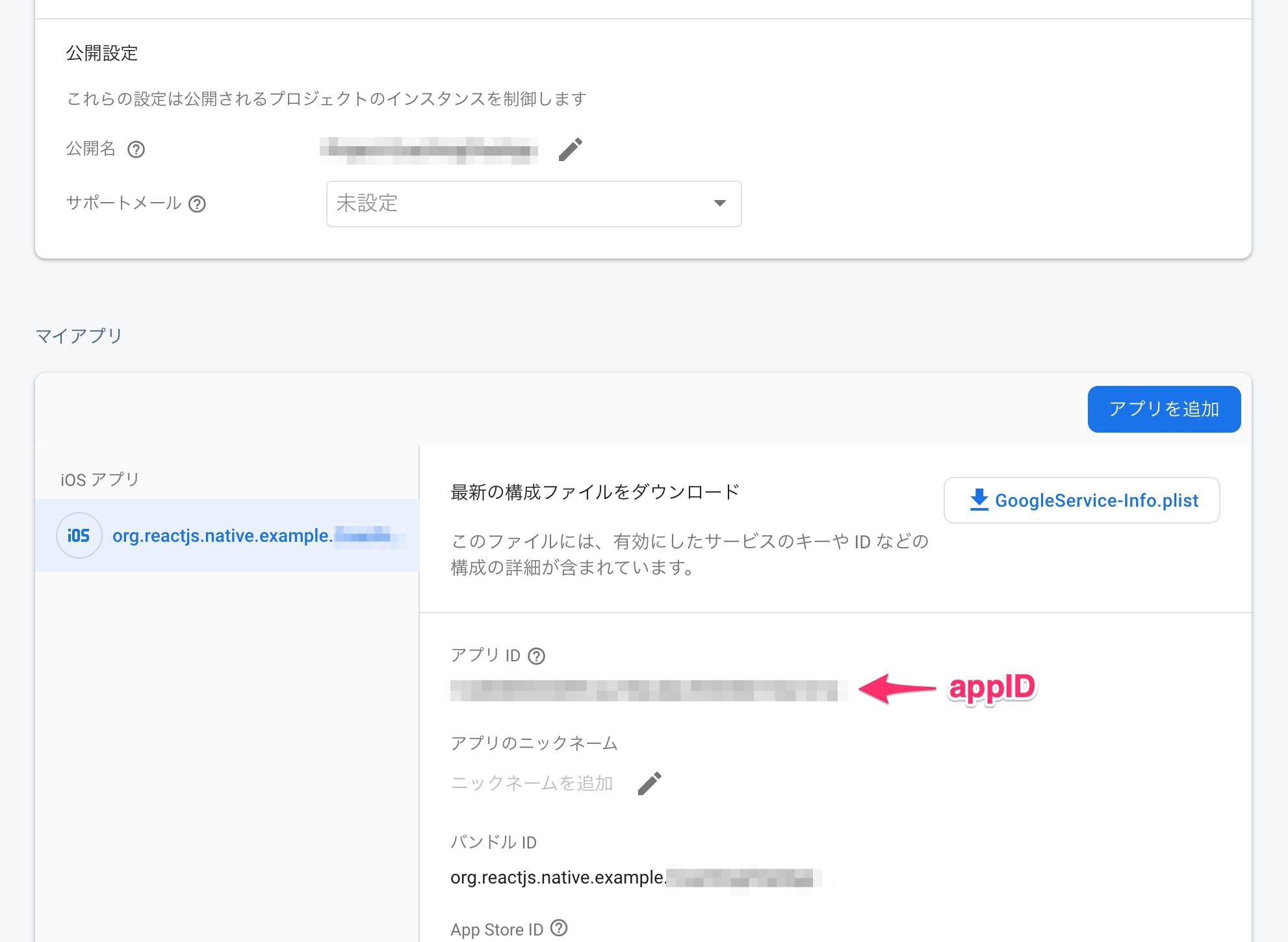 CoachingChatApp_–_設定_–_Firebase_console-2.png