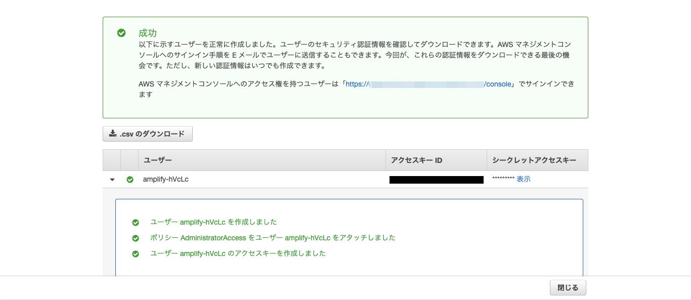 IAM登録完了画面.png