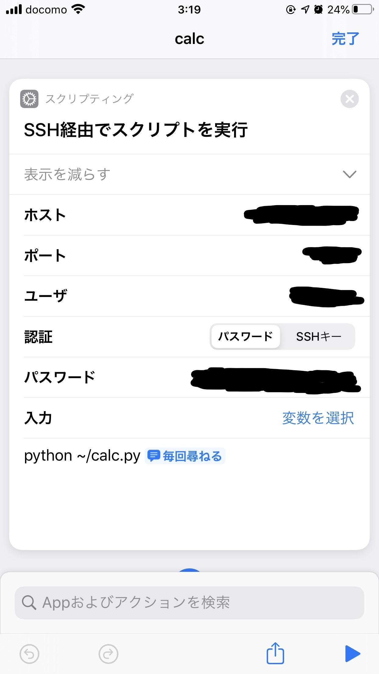 InkediOS の画像 (3)_LI.jpg