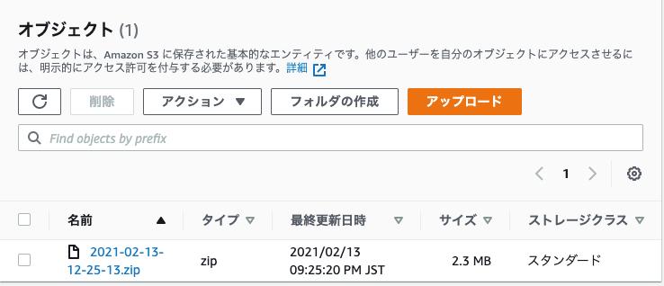 スクリーンショット 2021-02-13 21.36.52.png