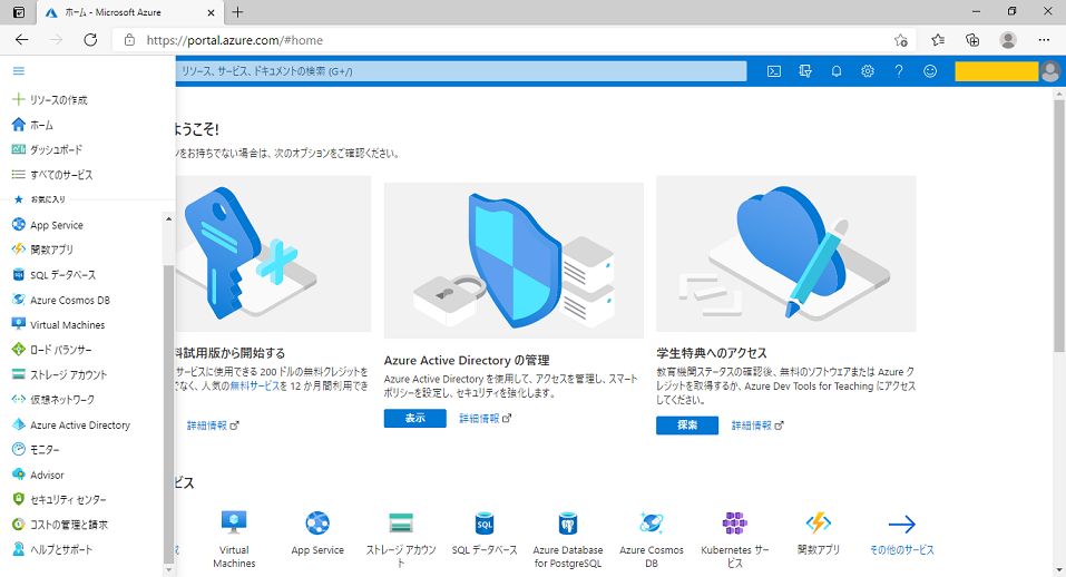 Azure Active Directory1