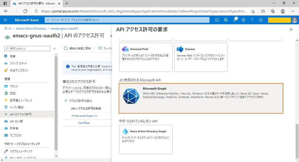 APIのアクセス許可2