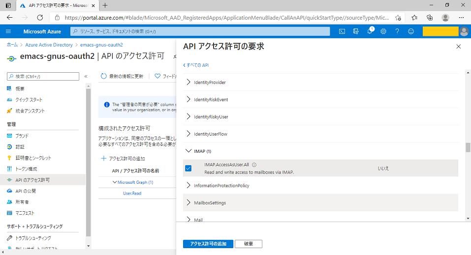 APIのアクセス許可4