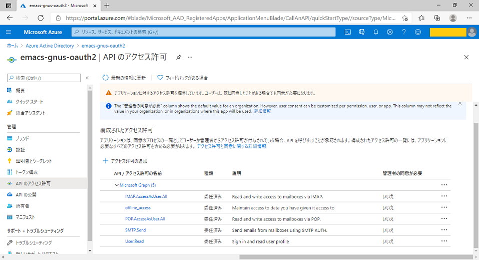 APIのアクセス許可7
