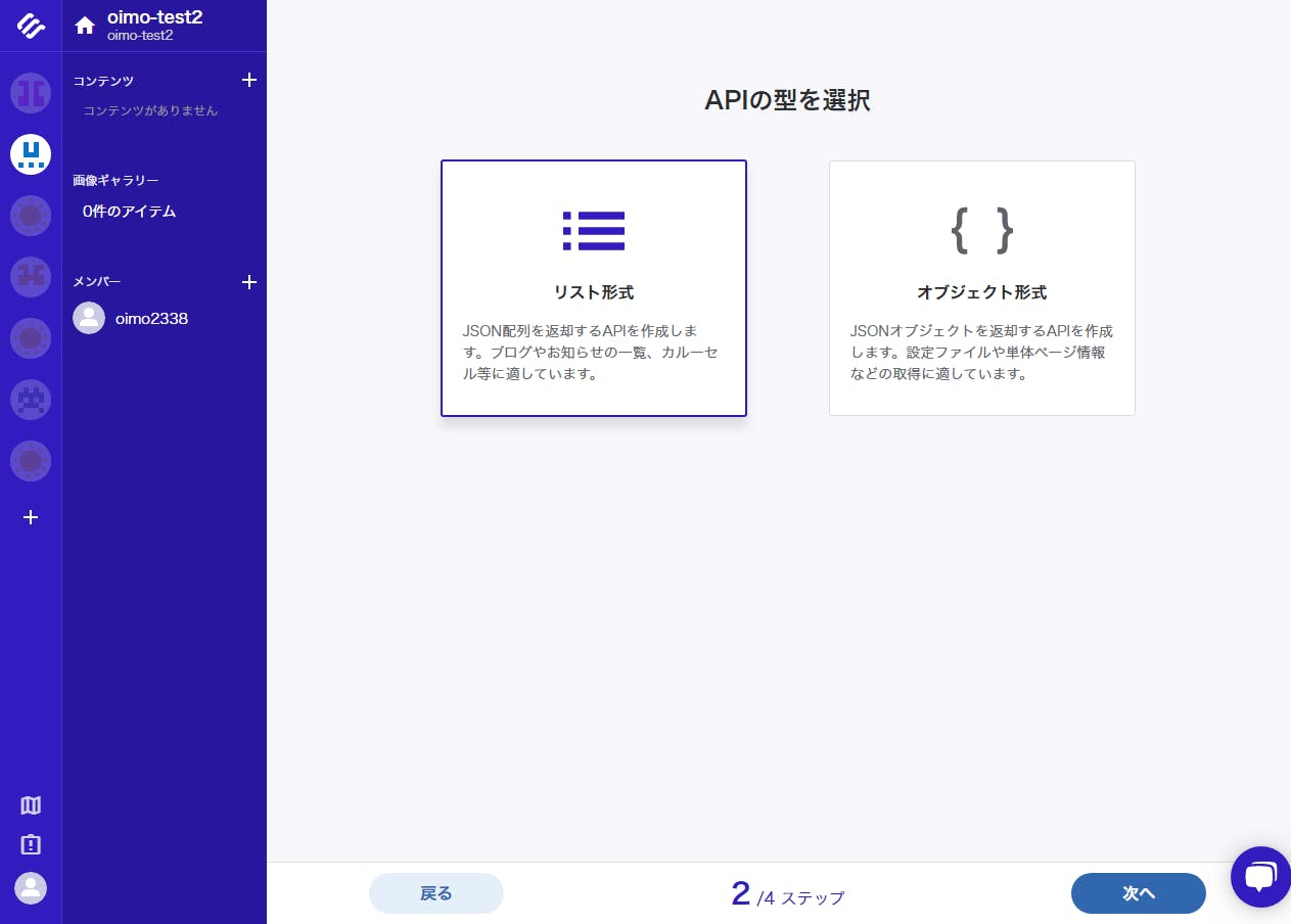 管理画面 - microCMS (4).png