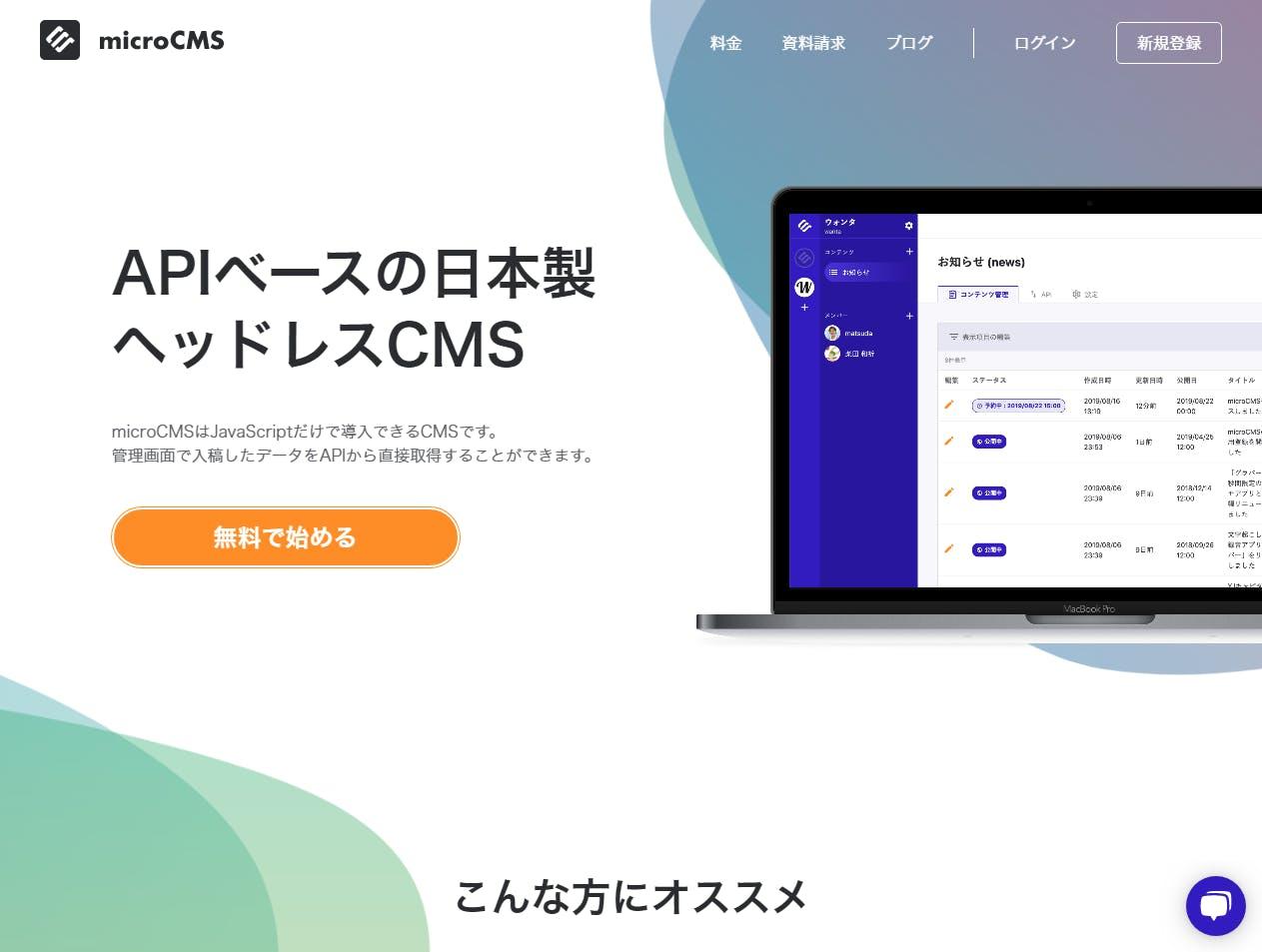 microCMS   APIベースの日本製ヘッドレスCMS1.png