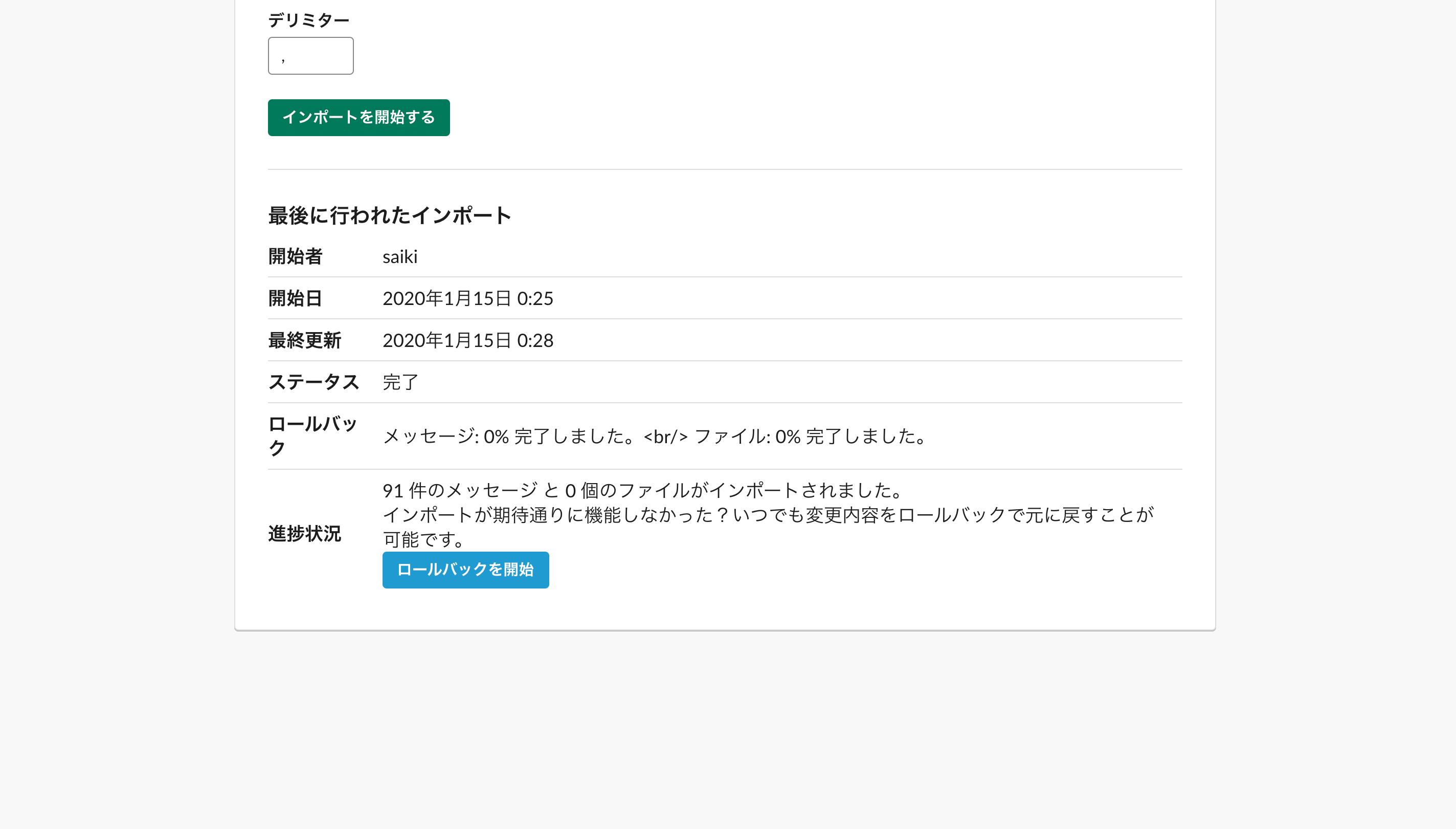 スクリーンショット 2020-01-15 0.28.48.png