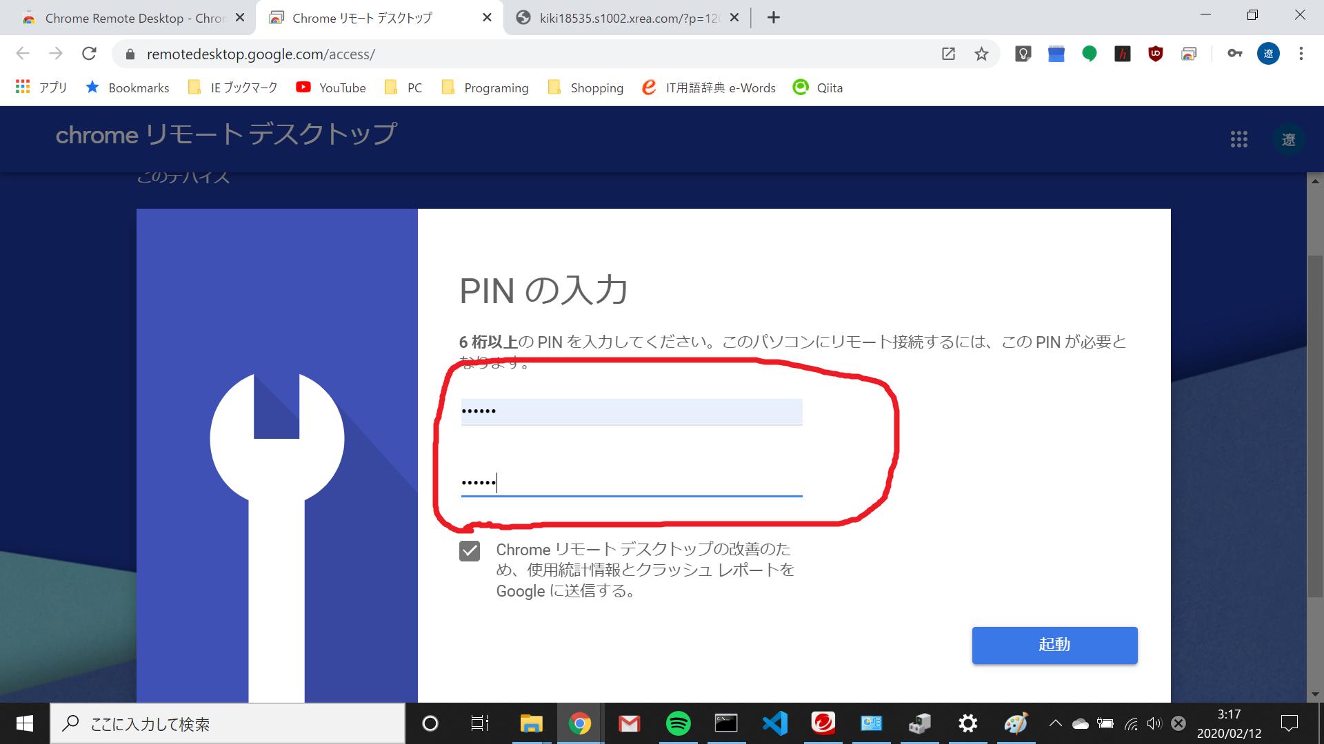 スクリーンショット (17).png