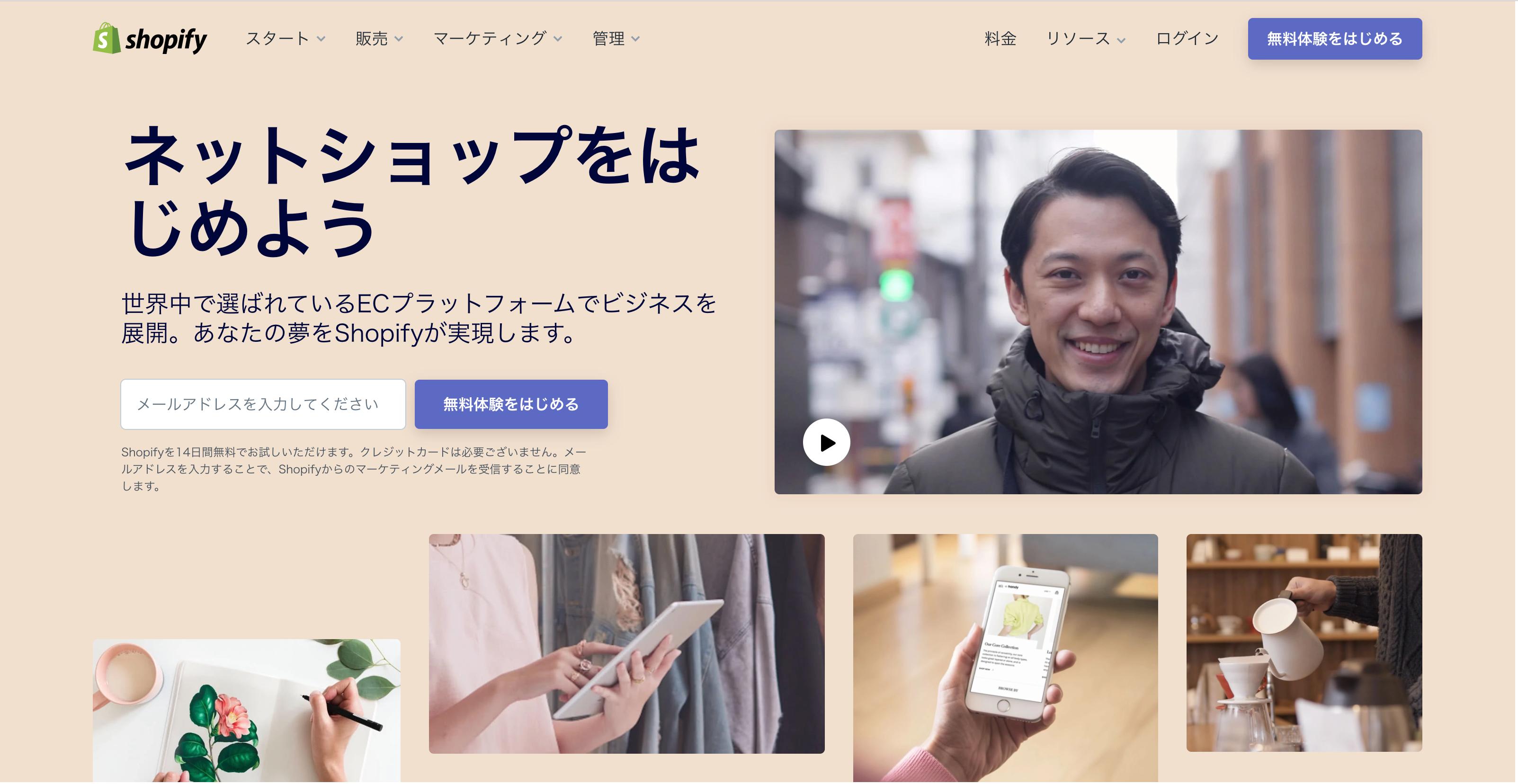 Shopify 日本語サイト
