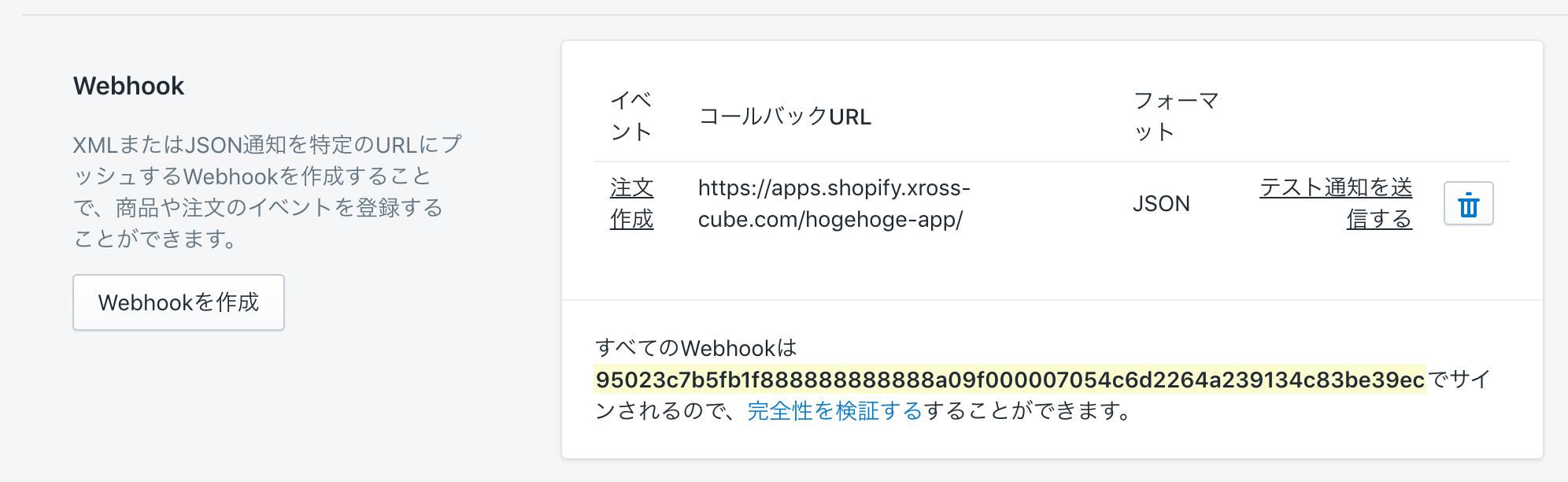 Shopify Admin Setting 通知メニュー