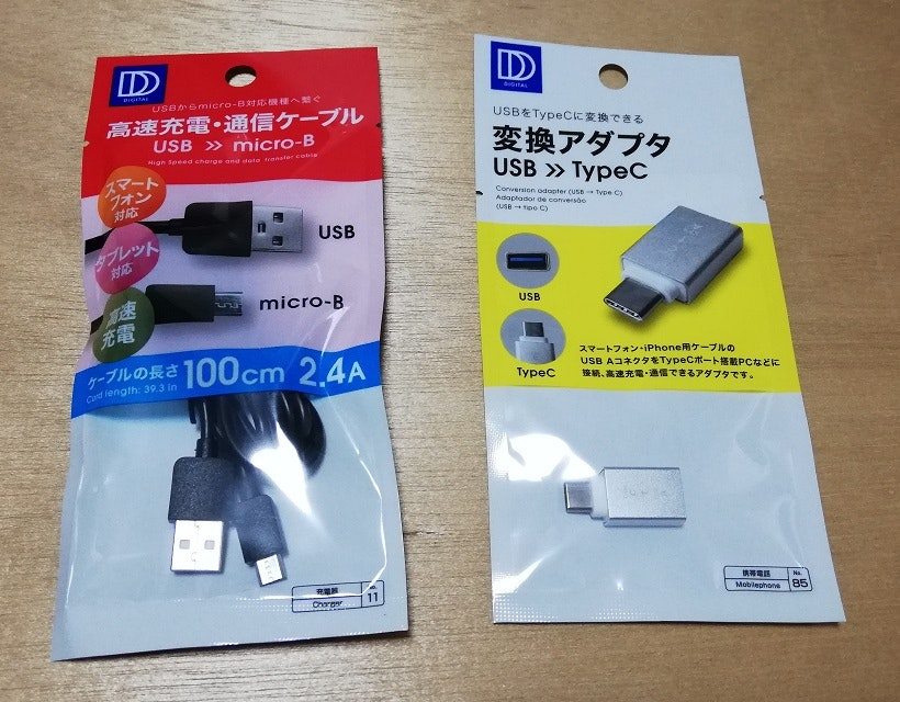 USBケーブル変換