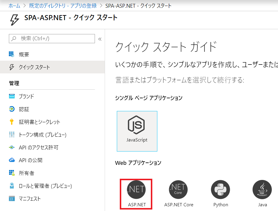 5.ASP.NET.PNG